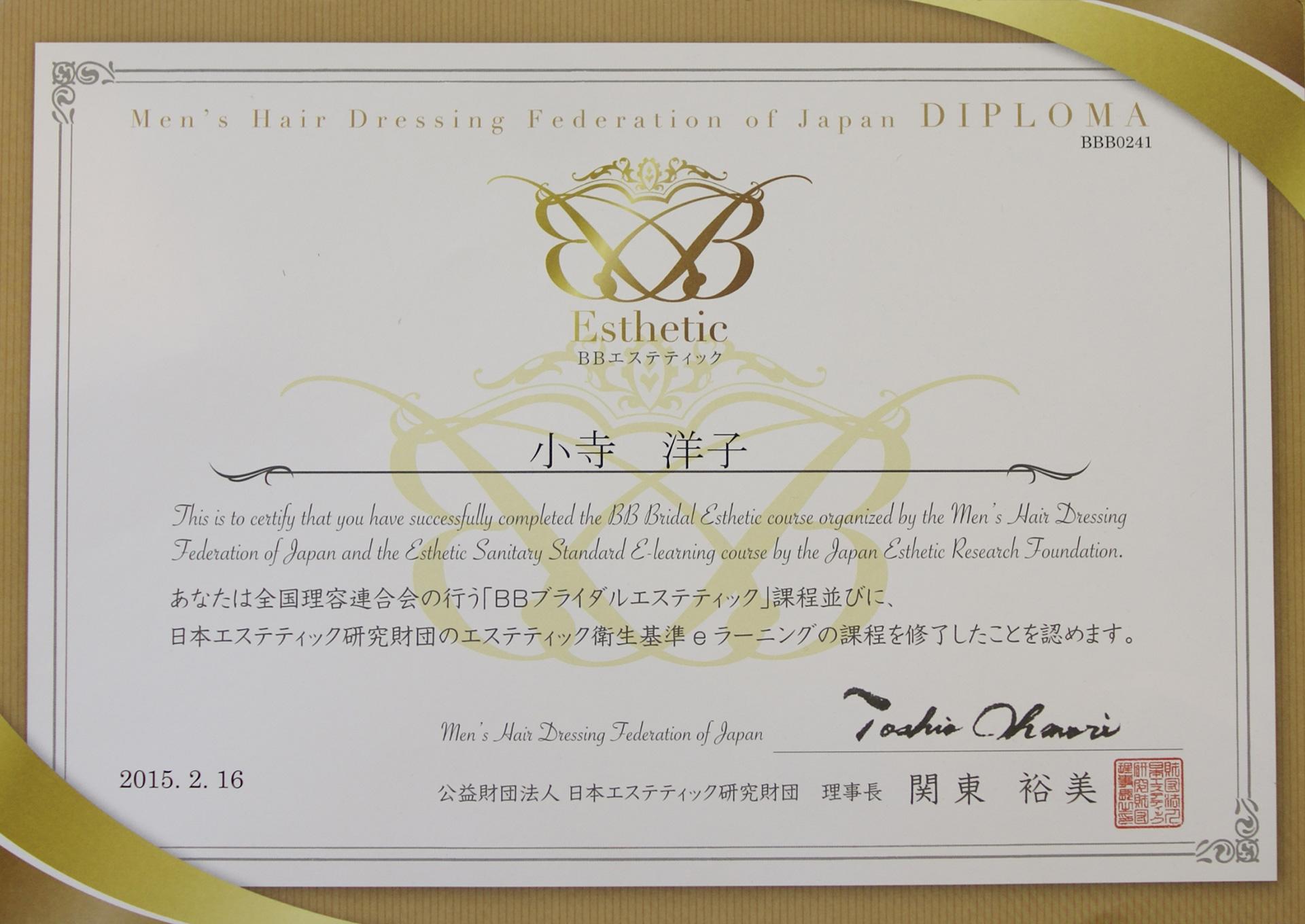 全国理容連合会『BBブライダルエステティック』過程、日本エステティック研究財団『エステティック衛生基準eラーニング』課程修了証
