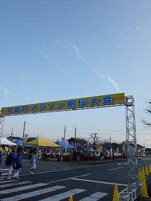 早島町マラソン駅伝大会