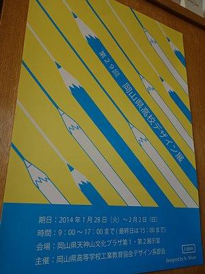 岡山県高校デザイン展