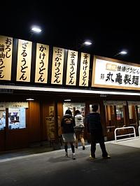 丸亀製麺岡山大福