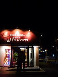 岡山市藤田 『骨付鳥パチャマンカ』