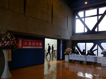 岡山工業高校デザイン科 卒業制作展