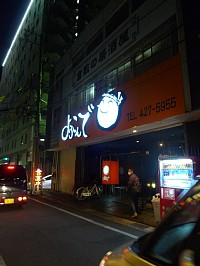 倉敷駅前 『食や よろこんで』