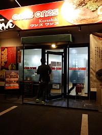 倉敷市加須山 ワンズ ワンズ