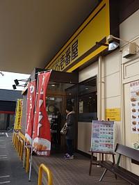 倉敷市中庄 CoCo壱番屋