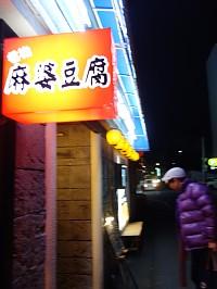 岡山市中央町 宝々