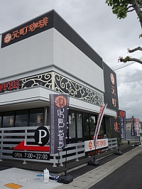 元町珈琲 岡山西の離れ店