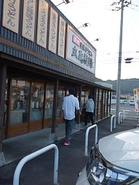 丸亀製麺 水島インター店