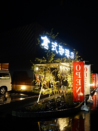 倉式珈琲店 下庄店